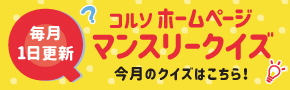 マンスリークイズ(1日~15日掲出)