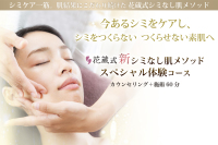 新シミなし肌メソッドスペシャル体験コース期間限定OPEN記念キャンペーン