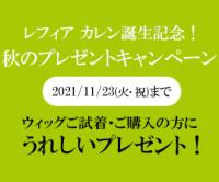 【レフィア カレン誕生記念!秋のプレゼントキャンペーン】実施中