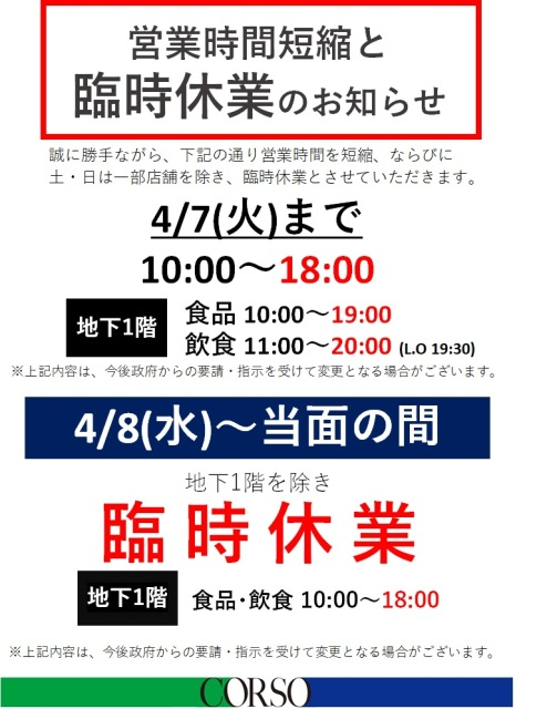 (4/1更新)【営業時間変更ならびに期間延長のお知らせ】