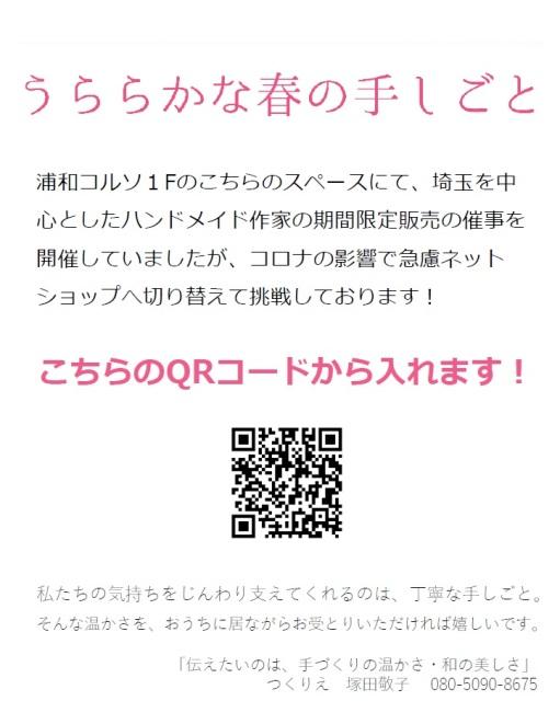 3/4(水)期間限定OPEN!!「つくりえ  (手しごと・和雑貨)」