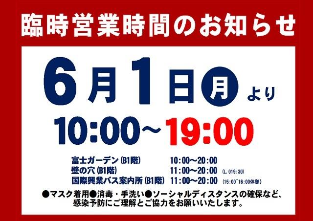 【6/1~当面の間】臨時営業時間(館内・駐車場)のお知らせ