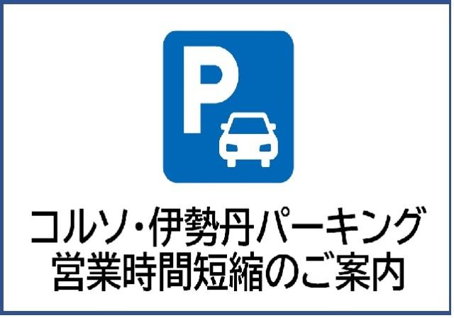 コルソ・伊勢丹駐車場 営業時間短縮のお知らせ