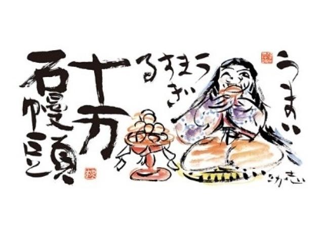 B1階 十万石「埼玉銘菓 十万石まんじゅう『うまい、うますぎる』の秘密」