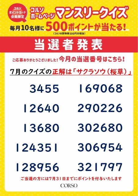 マンスリークイズ【7月のご当選者様】発表!