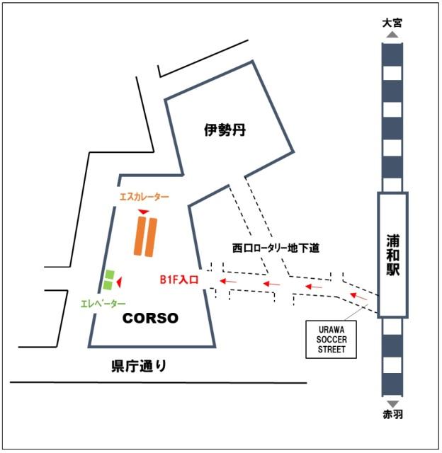 JR浦和駅からのアクセス