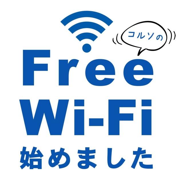 コルソのWi-Fiがスタート!!